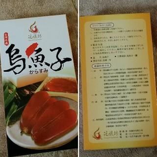 台湾名産 高級からすみ(魚介)