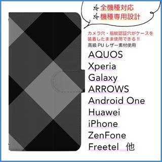 機種専用設計 アンドロイド スマホケース 手帳型 アクオス ゼンフォン UQ(iPhoneケース)