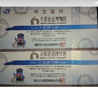 ジェイアール(JR)の2枚京都鉄道博物館割引券(美術館/博物館)