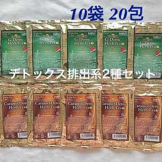 エステプロラボ  ハーブティー 人気 デトックス排出系 2種セット 10袋20包(ダイエット食品)