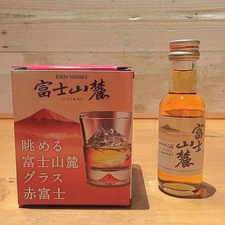 キリン(キリン)の富士山麓 赤富士 グラス ミニボトル 1本セット(ウイスキー)