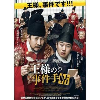 『王様の事件手帖』韓国映画(男性タレント)
