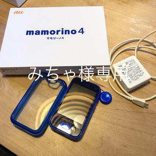 エーユー(au)のマモリーノ4 mamorino4 ブルー au(携帯電話本体)
