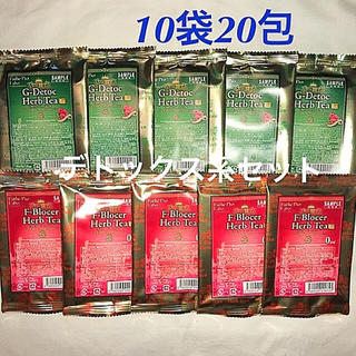 エステプロラボ  ハーブティー 人気 デトックス系 2種セット 10袋20包(ダイエット食品)