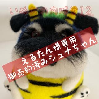 シュナわぁ〜うち❗️【シュナ鬼(青)・対節分汎用シュナ型決戦人形】(ぬいぐるみ)