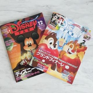 ディズニー(Disney)の【エリィ様専用】ディズニーファン 12月号&2月号(アート/エンタメ/ホビー)