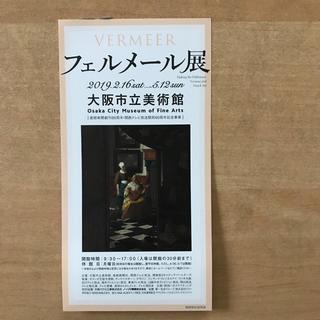 kei様専用 大阪市立美術館 フェルメール展 招待券 2枚(美術館/博物館)