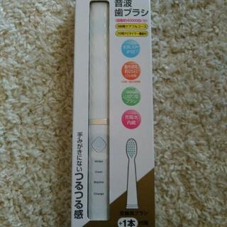 音波歯ブラシ (電動歯ブラシ)