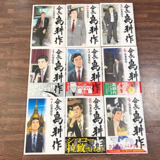 コウダンシャ(講談社)の会長島耕作 1〜9巻 弘兼憲史(青年漫画)