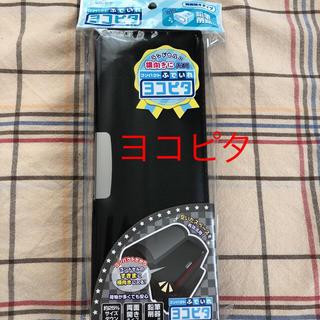 新品 コンパクト筆箱 ヨコピタ  ブラック(ペンケース/筆箱)