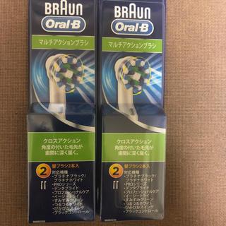 ブラウン(BRAUN)のマルチアクションブラシ 4本(電動歯ブラシ)