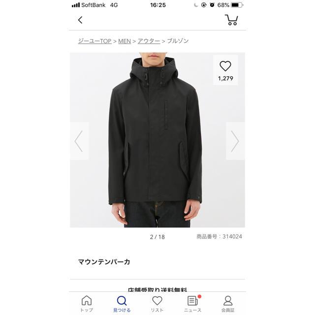 GU(ジーユー)の新作 GU マウンテンパーカー黒 メンズのジャケット/アウター(マウンテンパーカー)の商品写真