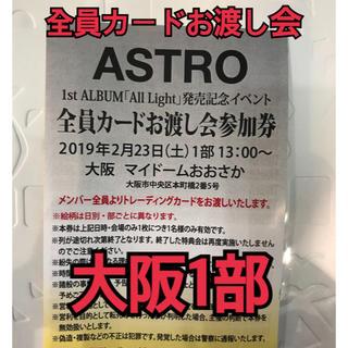 ASTRO 全員カードお渡し会参加券 リリイベ 大阪1部(K-POP/アジア)
