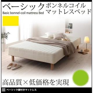 未使用訳あり15センチ脚付きボンネルコイルマットレスベッドショートセミシングル(セミシングルベッド)