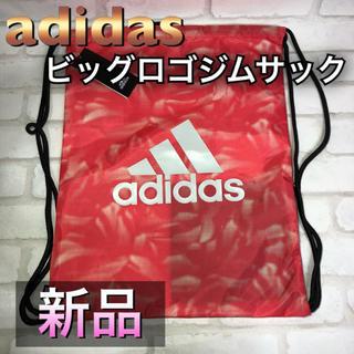 アディダス(adidas)のadidas アディダス ジムサック ナップサック (トレーニング用品)