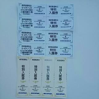 同梱値引き扱い✨東武動物公園無料入場券4枚オマケ4枚➕東武博物館無料入館券4枚(動物園)