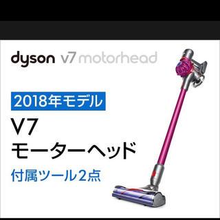 ダイソン(Dyson)の【新品未使用】ダイソン Dyson V7 サイクロン式 SV11ENT 2018(掃除機)