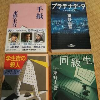 東野圭吾 小説(文学/小説)