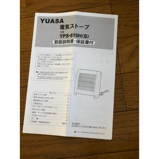 YUASA 電気ストーブ 取説 YPS-810H(S)(電気ヒーター)