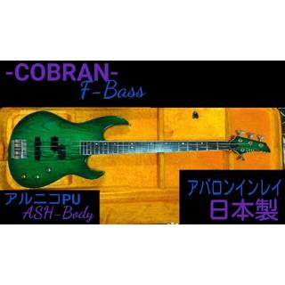 COBRAN F Bass  ベース ギター Jackson フェンダー  (エレキベース)