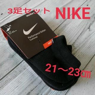 NIKE - NIKE 靴下 Sサイズ(21~23) ジュニアソックス3足セット