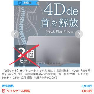 【新品未使用】ネックピロー(枕)