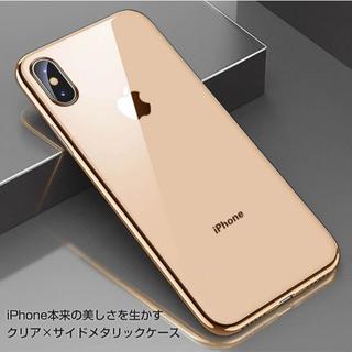 サイドメタリックTPUクリアケース iPhoneXS  ゴールド(iPhoneケース)