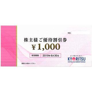 共立メンテナンス 株主優待券/11000円分(1000円券11枚)/6月30日迄(宿泊券)
