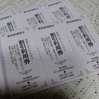 東武スポーツクラブ  割引き利用券6枚(フィットネスクラブ)