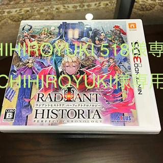 ニンテンドー3DS(ニンテンドー3DS)のラジアントヒストリア パーフェクトクロノロジー(携帯用ゲームソフト)