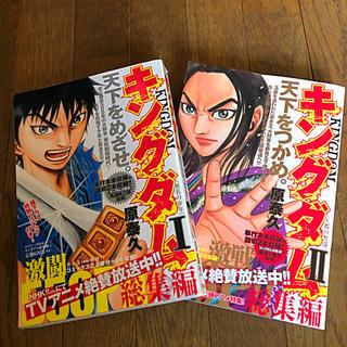 シュウエイシャ(集英社)のキングダム総集編1+2  2冊セット(少年漫画)