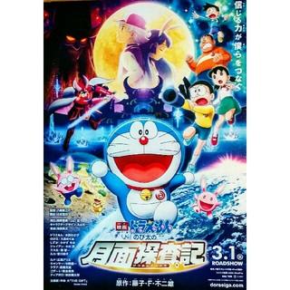 大阪試写会 映画『ドラえもん のび太の月面探査記』2月23日(土) 3名様(邦画)