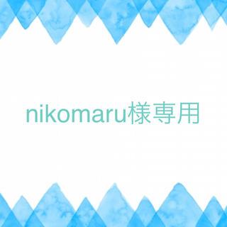 nikomaru様専用 リポソーシリーズ 桑の葉(青汁/ケール加工食品 )