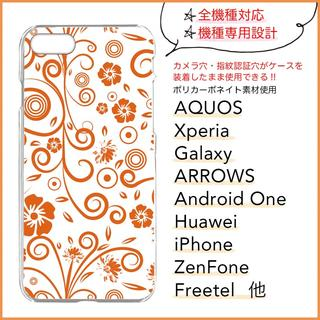 機種専用設計 アンドロイド スマホケース ハード ZENFONE LG 花(iPhoneケース)