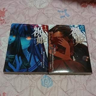 スクウェアエニックス(SQUARE ENIX)の「祝姫 -いわいひめ-」全2巻 セット売り(全巻セット)