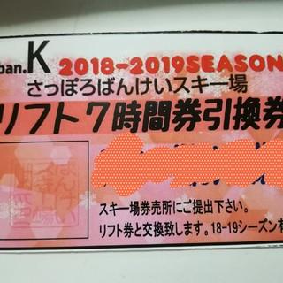 ばんけいスキー場 リフト7時間引換券(ウィンタースポーツ)