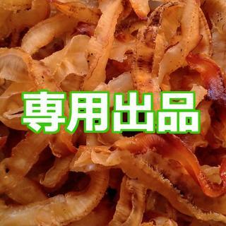 りんご 様専用「ほたひもくん」他、おつまみ珍味セット(乾物)