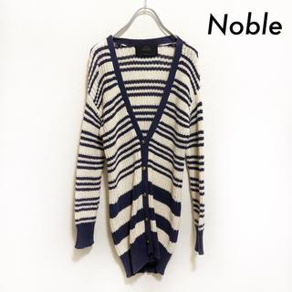 ノーブル(Noble)のNoble ノーブル★ボーダー柄 リブ編み 長袖ニットカーディガン(カーディガン)
