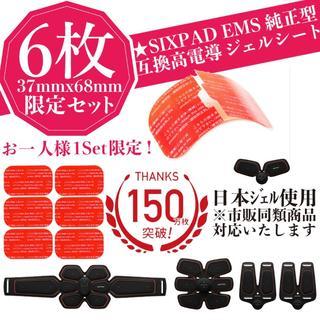 【6枚セット】シックスパッド 専用純正型 ジェルシート 互換品(トレーニング用品)