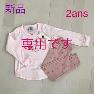 プチバトー(PETIT BATEAU)のNOKA様専用!!プチバトー 針抜きパジャマ 2ans(パジャマ)