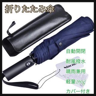 折りたたみ傘 コンパクト 軽量 晴雨兼用 自動開閉(傘)