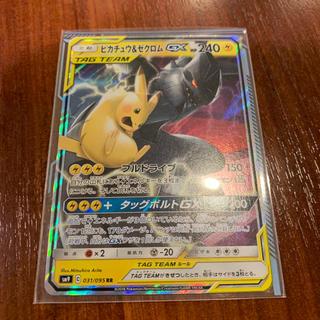 ポケモン(ポケモン)のピカチュウ&ゼクロム GX(カード)