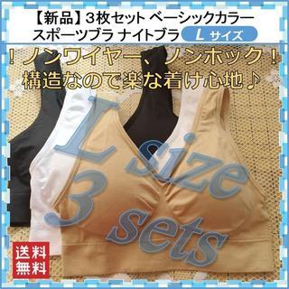 Lサイズ 【新品3枚セット】ナイトブラ ベーシックカラー スポーツブラ (ブラ)