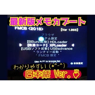 PlayStation2 - PS2/プレステ2 《最新版メモカブート》メモリーカード