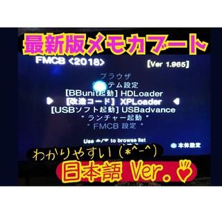 PlayStation2 - PS2/プレステ2 メモリーカード【最新版メモカブート】