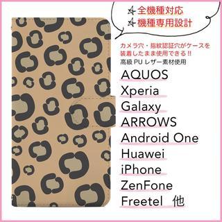 機種専用設計 アンドロイド スマホケース 手帳型 ゼンフォン LG ヒョウ柄(Androidケース)
