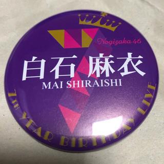ノギザカフォーティーシックス(乃木坂46)の白石麻衣 缶バッチ 缶バッジ(アイドルグッズ)
