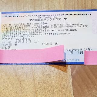 【最前列】浅田真央サンクスツアーチケット SS一枚(ウィンタースポーツ)