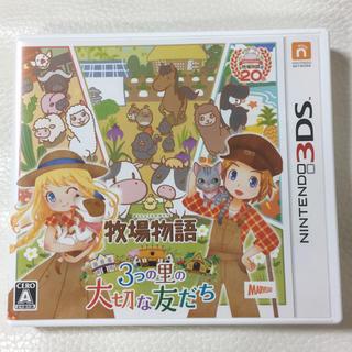 ニンテンドー3DS(ニンテンドー3DS)の3DS 牧場物語 3つの里の大切な友達(携帯用ゲームソフト)