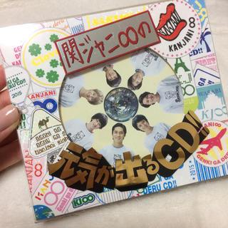 カンジャニエイト(関ジャニ∞)の関ジャニ∞ 元気が出るCD! タイプB(ポップス/ロック(邦楽))